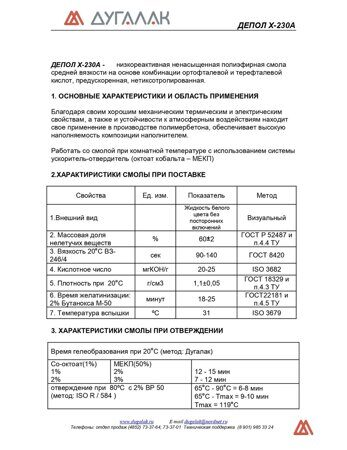 депол Х-230А_pages-to-jpg-0001